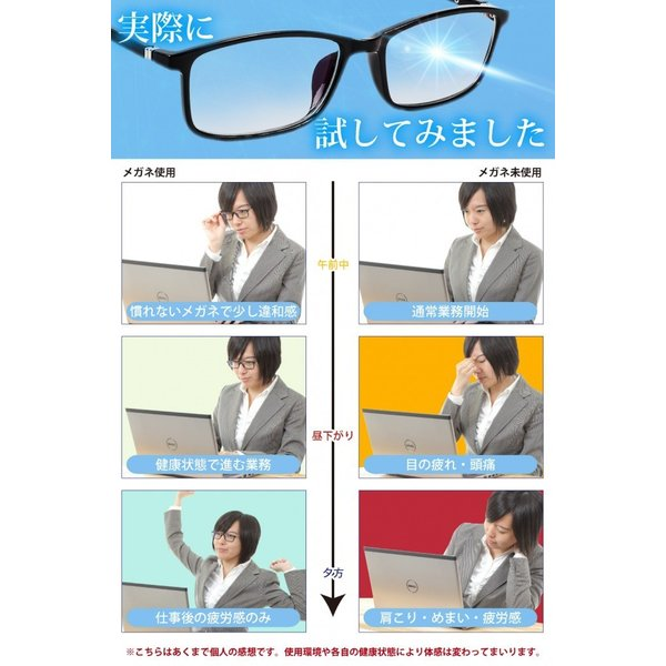 ブルーライトカットメガネ 90% PCメガネ ブルーカットメガネ おしゃれ 度なし 軽量 メンズ レディース 子供 効果 透明 スマホ用|steposwc|09