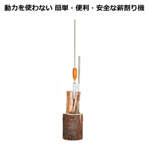 薪割り 薪割り機 薪割り台  薪割り斧 スマートスプリッター LOGOSOL社 動力を使わない簡単・便利・安全な 手動|steposwc