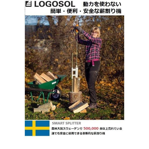 薪割り 薪割り機 薪割り台  薪割り斧 スマートスプリッター LOGOSOL社 動力を使わない簡単・便利・安全な 手動|steposwc|02