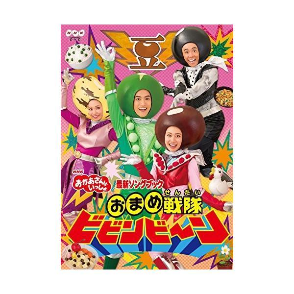 NHK 「おかあさんといっしょ」最新ソングブック おまめ戦隊ビビンビ~ン  DVD steppers