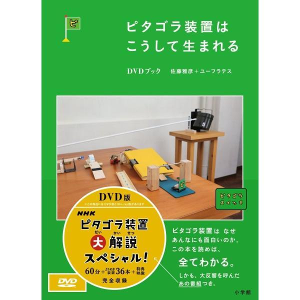 ピタゴラ装置はこうして生まれる DVDブック|steppers