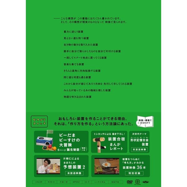 ピタゴラ装置はこうして生まれる DVDブック|steppers|02