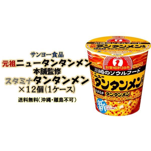 サンヨー食品元祖ニュータンタンメン本舗監修タンタンメン1ケース12個入(沖縄・離島不可)