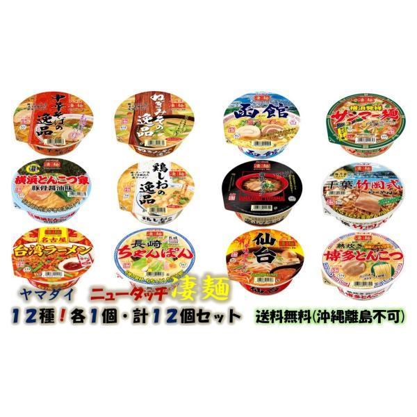 ヤマダイニュータッチ 凄麺 12種 各1個・計12個セット(沖縄・離島不可)