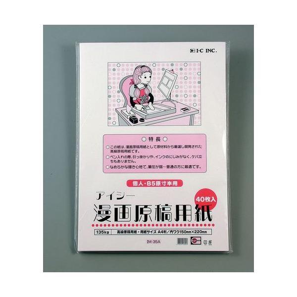 アイシー 漫画原稿用紙A4 個人・B5原寸本用