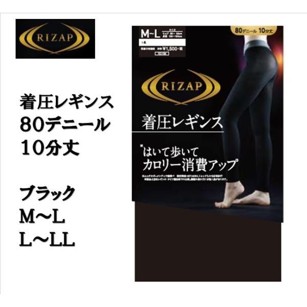 【1枚送料無料】 RIZAP 着圧レギンス 10分丈 80デニール ブラック 黒 日本製 グンゼ ライザップ 当店通常価格1650円