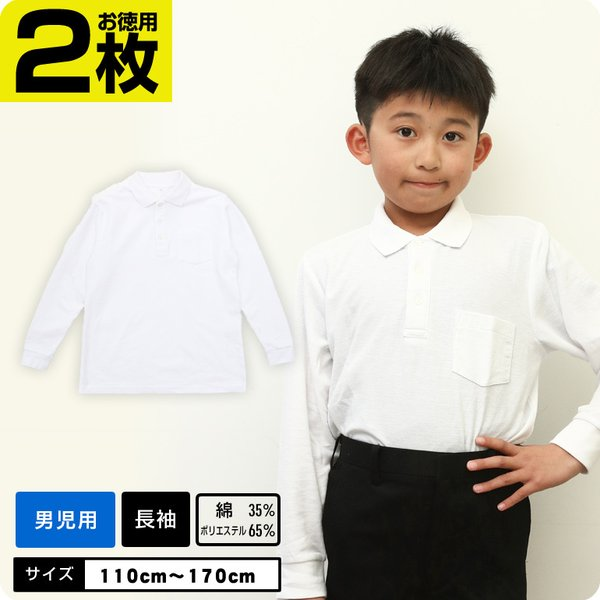 価格 男の子専用  お得2枚セット ポロシャツ白長袖制服小学校キッズ小学生入学式卒業式スクールポロシャツ