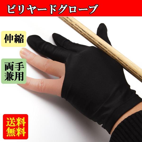 ビリヤードグローブ 3本指 両手兼用 ビリヤード手袋 伸縮 1個 ナイロン製 ブラック ビリヤード用品|stk-shop