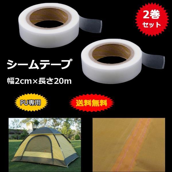 シームテープ長さ20m幅2cmテント防水用粘着テープPU材質のみ対応シーリングテープテント修理用ツール布修理粘着テープ