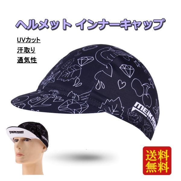 Flameer サイクルキャップ 夏 インナーキャップ ヘルメット 通気 吸汗速乾 帽子