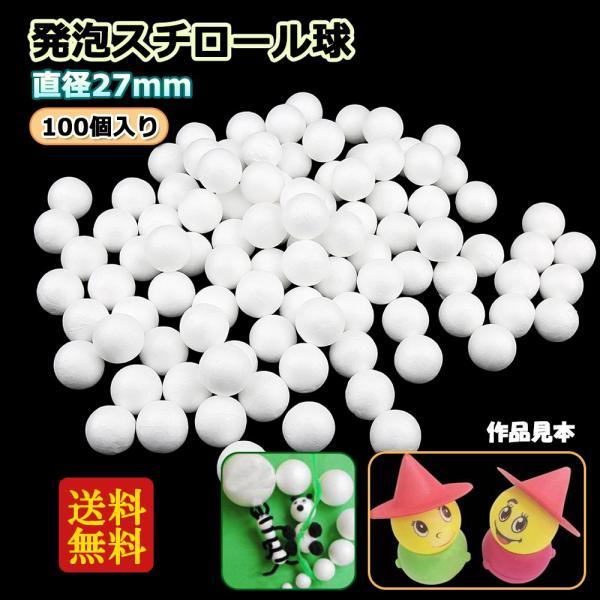 発泡スチロール球 ボール 直径27mm 100個入 装飾 モデリング クラフト フォーム 手芸・ハンドメイド用品 手作りアクセサリー