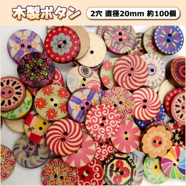 丸型 ボタン 木製 花柄 可愛い 2穴 直径20mm 約100個 ぬいぐるみ・小物の手芸用 裁縫用 クラクト 装飾 手作り素材