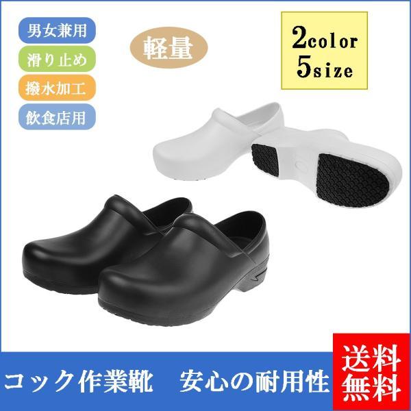 コック作業靴 全2色5サイズ選択 軽量 男女兼用 飲食店用 調理用 安全靴 防油防水 滑り止め 衝撃吸収