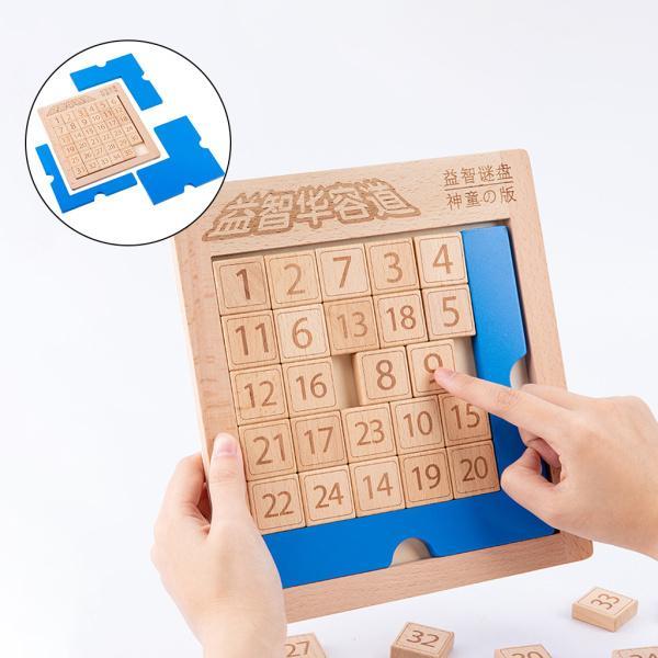 クラシックロジックスライド番号玩具、デジタルパズルゲーム頭の体操、スライドブロック開発脳教育おもちゃ子供のための4-6歳
