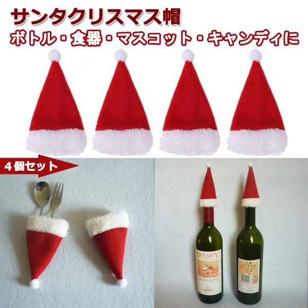 サンタハット ミニ ワインボトルカバー パーティー ディナー 食器 ボトル キャンディ マスコット 小物飾り クリスマスキャップデザイン 4個入り