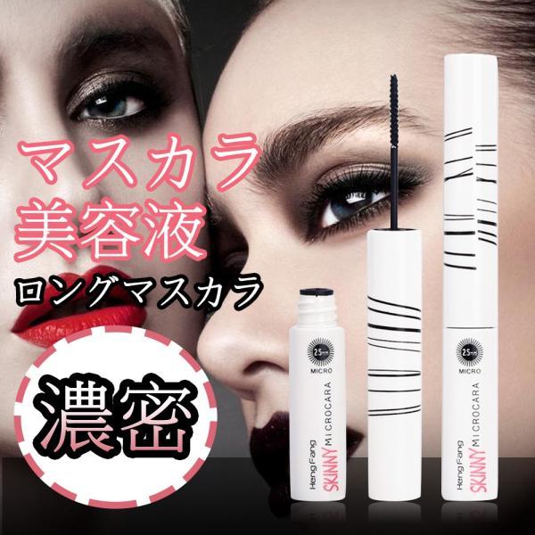 マスカラ濃密化粧用品エクステンション超長繊維カーリングラッシュ2.5mm 黒 stk-shop
