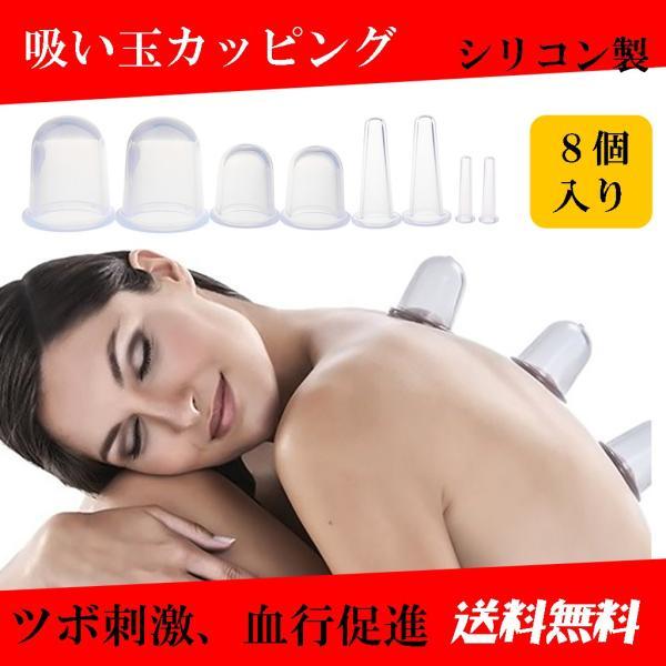 シリコン カップ 真空 カッピング マッサージ用具 リラックス 身体と顔|stk-shop