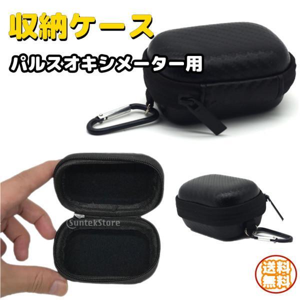 指酸素計保護ケース カバー パルスオキシメーターバッグ ジッパー 酸素濃度計保管用 収納 収納バッグ