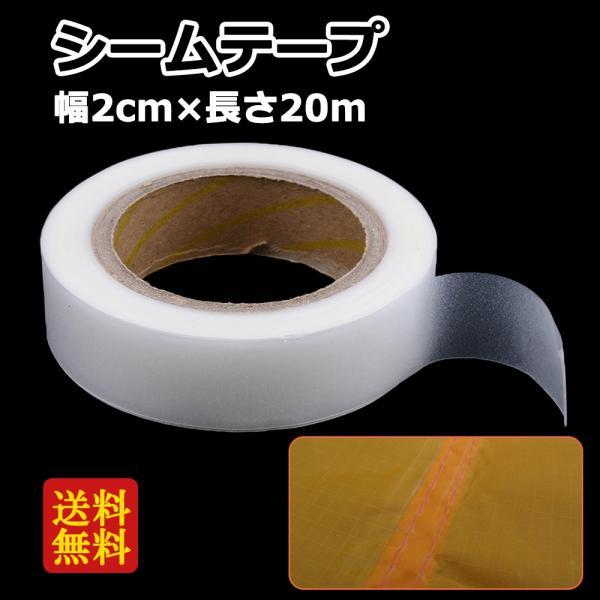 シームシーリングテープ布修理テープテント修理ツール防水約20m*20mm