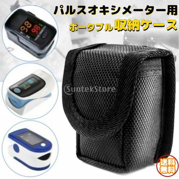 パルス酸素濃度計収納バッグ 収納ボックス パルスオキシメーター保護ケース ポータブル 収納 酸素濃度計保護カバー