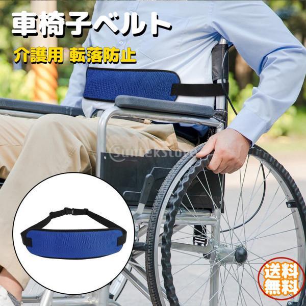車椅子ベルト 介護用 車椅子 安全帯 ベルト 介護ベルト 安全ベルト 車いす 転落防止 敬老の日 老人 患者世話 調節可能