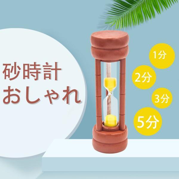砂時計 タイマー インテリア おしゃれ 可愛い シンプル 小物 黄砂 1分計 2分計 3分計 5分計