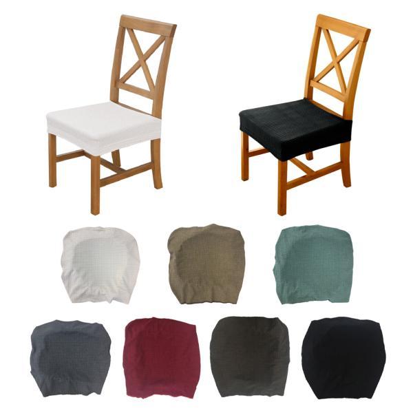 全7色 4枚入り 防水防汚 ストレッチ ダイニングチェアカバー 椅子カバー  座面カバー  洗濯可能