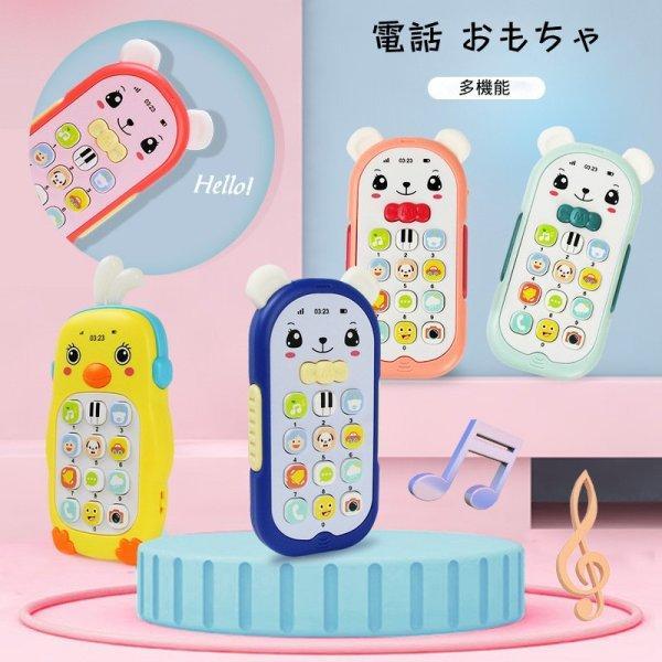 知育玩具電話おもちゃ音楽サウンドライト子供幼児早期教育赤ちゃん携帯電話ギフトプレゼントスマホキッズベビー子供スマホ