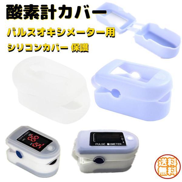 パルスオキシメーターカバー 保護ケース シリコンカバー 酸素計カバー 指先パルス酸素濃度計用 家庭用