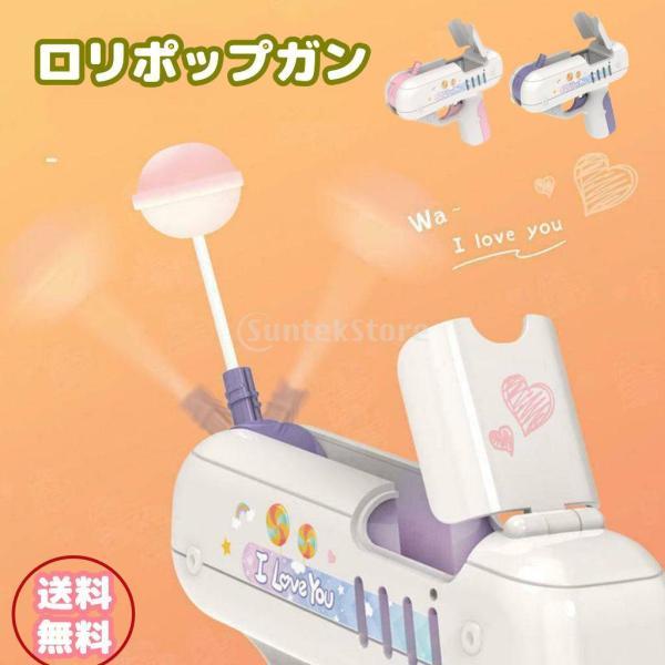 男の子の女の子のための創造的なロリポップ銃キャンディー銃砂糖甘いおもちゃ