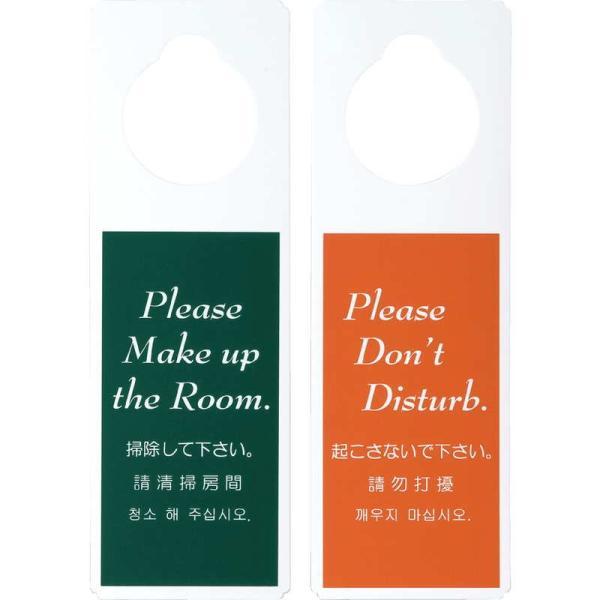 エンビ ドアプレート(4か国語)「DP-005」{えいむ ホテル ルーム 客室 ドアノブ サイン}