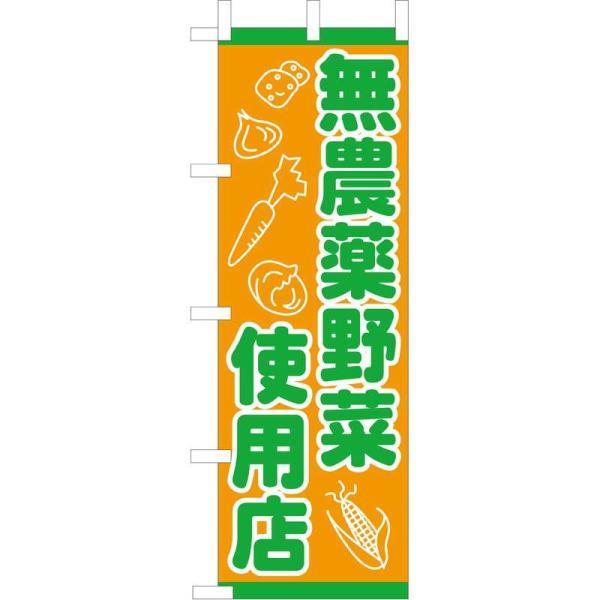 大入 のぼり 専科「OF-720」無農薬野菜使用店{えいむ 飲食店 のぼり テトロンポンジ}