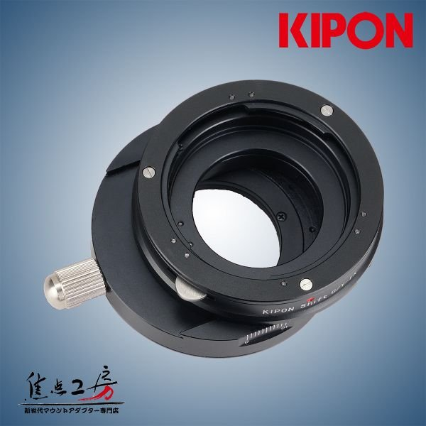 KIPON SHIFT C/Y-m4/3 コンタックス・ヤシカマウントレンズ - マイクロフォーサーズマウントアダプター アオリ(シフト)機構搭載