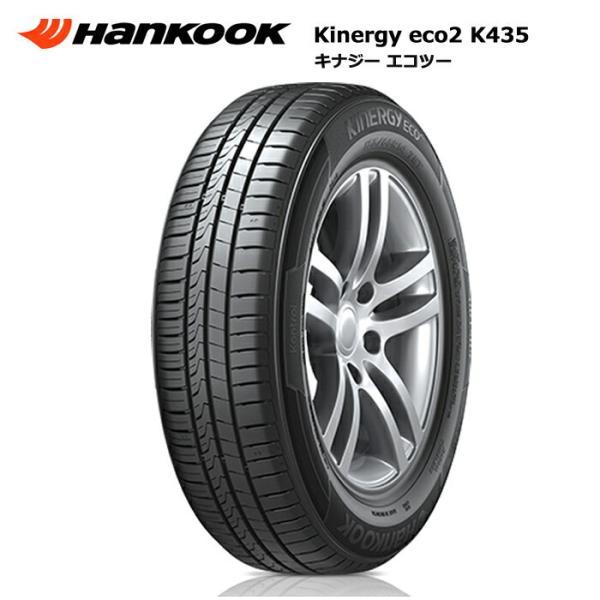 サマータイヤ4本セットハンコック175/65R1588HXLキナジーエコ2K435