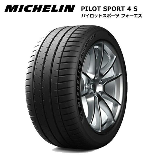 サマータイヤ 4本セット ミシュラン 245/35ZR19(93Y)XL パイロットスポーツ4S|stm|01