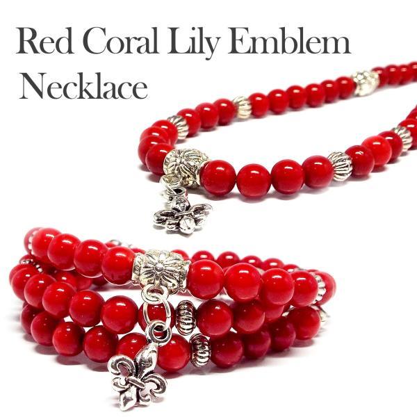天然石 パワーストーンネックレス 赤珊瑚 レッドコーラル 百合の紋章チャーム