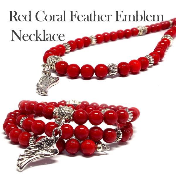 天然石 パワーストーンネックレス 赤珊瑚 レッドコーラル 羽 フェザーチャーム