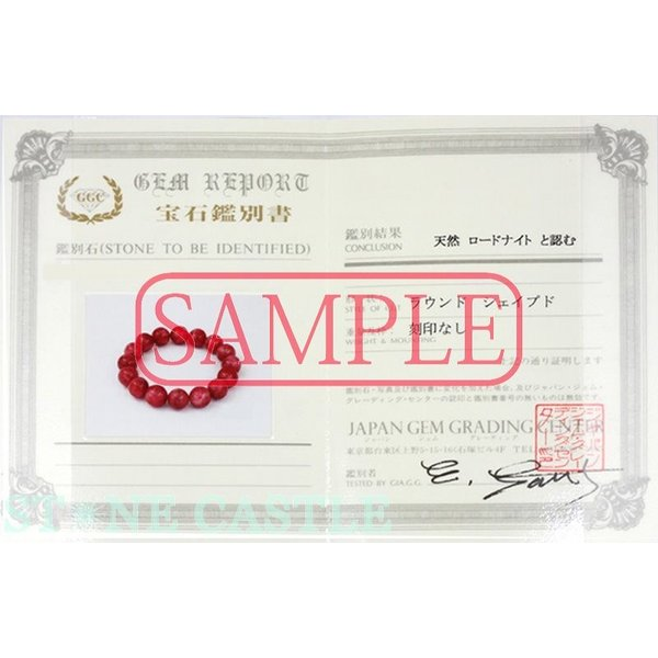 高級一点物 天然石 ブレスレット インペリアルロードナイト (最高級) (約9mm) No.11 (鑑別済) (ケース付) パワーストーン