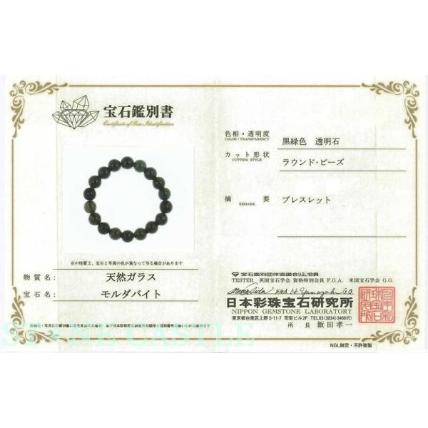 高品質 ブレスレット モルダバイト (約6.5〜7mm) (鑑別書付) (ケース付) 天然石 パワーストーン