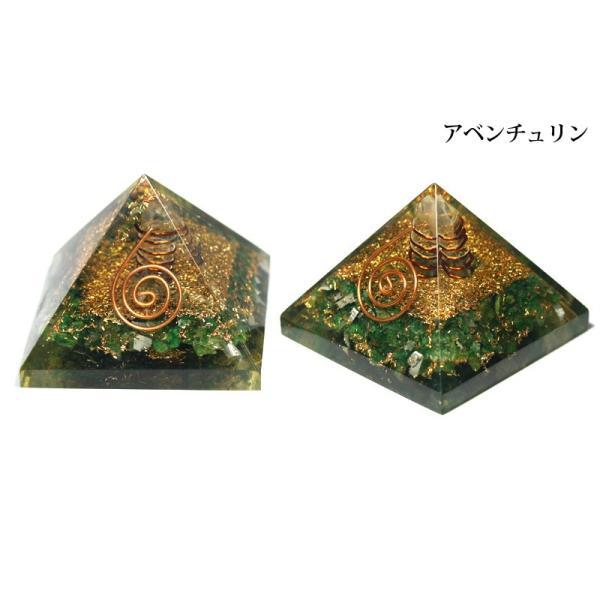 高品質 置き石 ピラミッド オルゴナイト レイキマントラシンボル (約50〜70mm) 天然石 パワーストーン※DM便・ネコポス不可※|stonecenter
