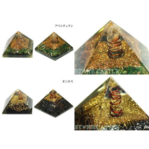 高品質 置き石 ピラミッド オルゴナイト レイキマントラシンボル (約50〜70mm) 天然石 パワーストーン※DM便・ネコポス不可※|stonecenter|02