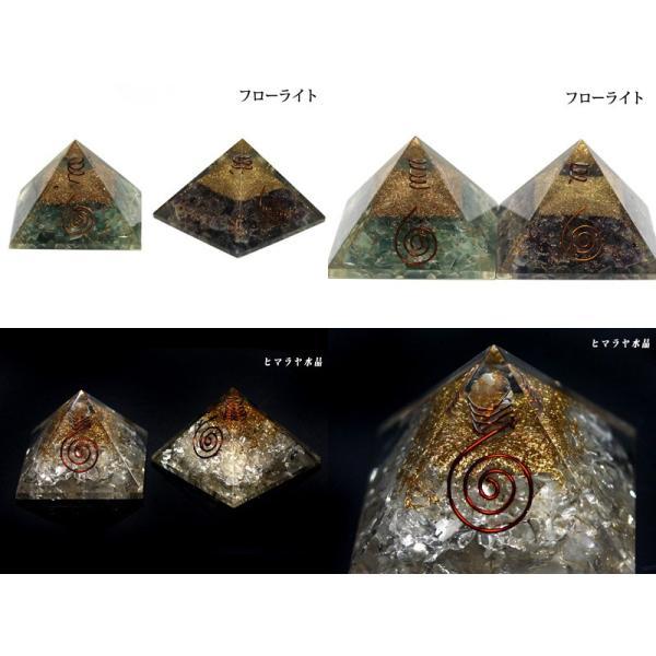 高品質 置き石 ピラミッド オルゴナイト レイキマントラシンボル (約50〜70mm) 天然石 パワーストーン※DM便・ネコポス不可※|stonecenter|05