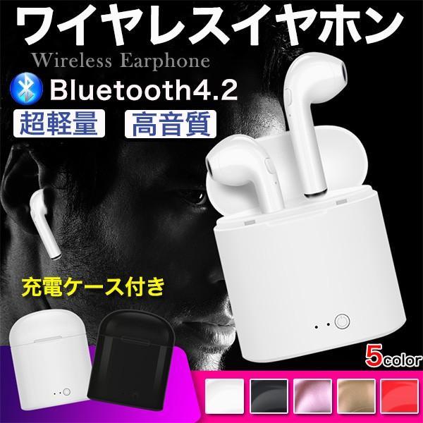 ワイヤレスイヤホン イヤフォン Bluetooth 4.2 ブルートゥース 充電ケース付き iPhone アンドロイド メール便のみ送料無料3♪3月10日から20日発送予定|store-delight