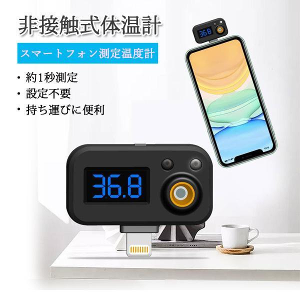 スマホ 温度計 非接触 スマホ温度計 iphone センサー ポケット スマホ知能 便利 接続  メール便送料無料3