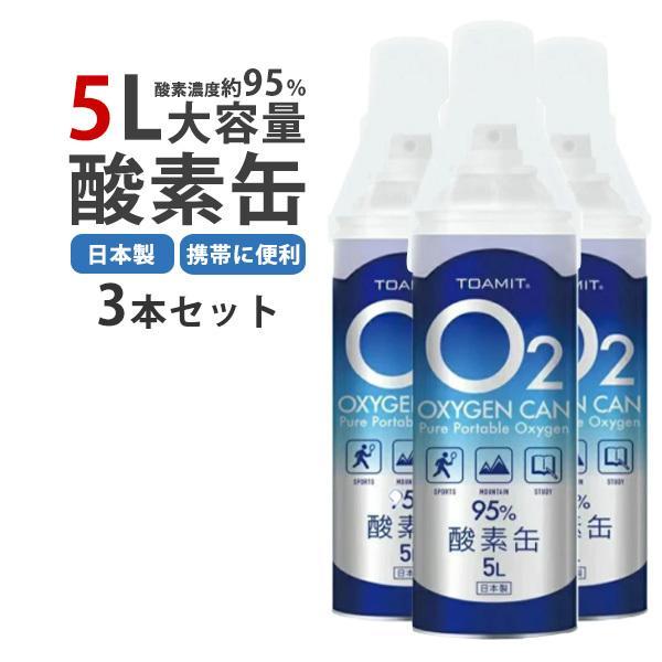 酸素缶 家庭用 日本製 酸素ボンベ 5L 携帯用 東亜産業 濃縮 酸素スプレー  備蓄用 救急 酸素補給 宅配便送料別