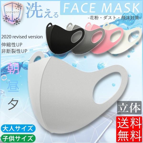 マスク 在庫あり 洗えるマスク ウレタンマスク レギュラーサイズ 子供用 小さめ 通気性 夏用 涼しい 蒸れない ピンク グレー 黒 ライトグレー|store-ilover