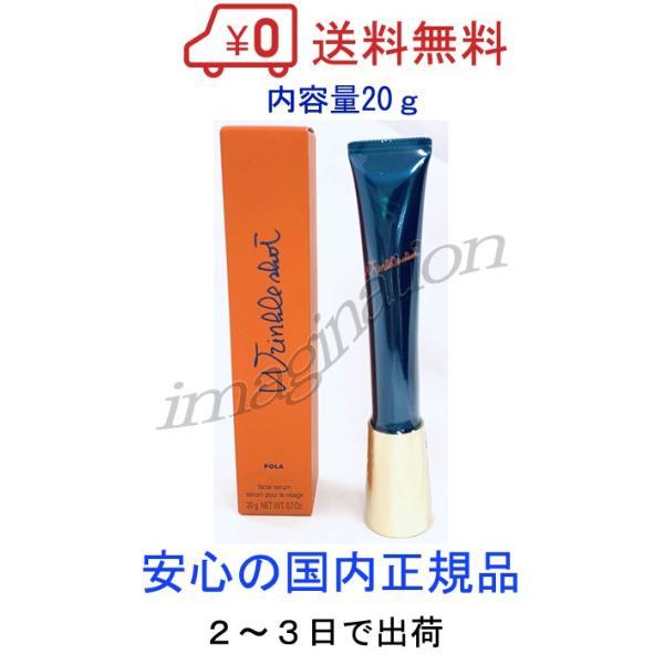 ポーラ化粧品 リンクルショット メディカル セラム POLA 20g 美容液|store-imagination