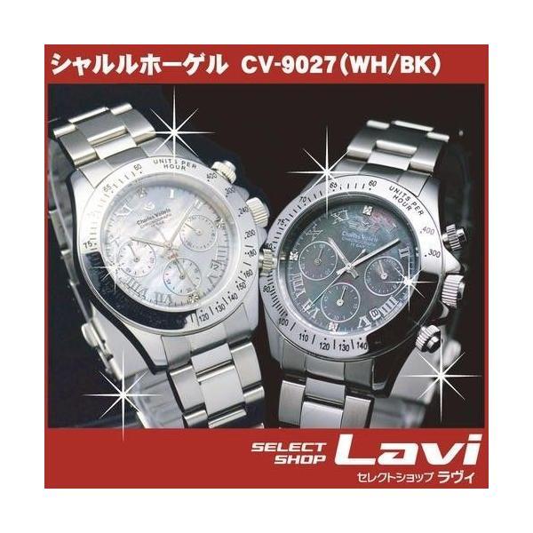 ポイント10倍 シャルルホーゲル Charles Vogele メンズ 腕時計 CV-9027 黒・白モデル 独占販売のシェル文字盤 4Pダイヤ仕様 ラッピング無料|store-jck
