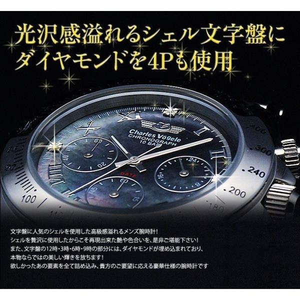 ポイント10倍 シャルルホーゲル Charles Vogele メンズ 腕時計 CV-9027 黒・白モデル 独占販売のシェル文字盤 4Pダイヤ仕様 ラッピング無料|store-jck|04