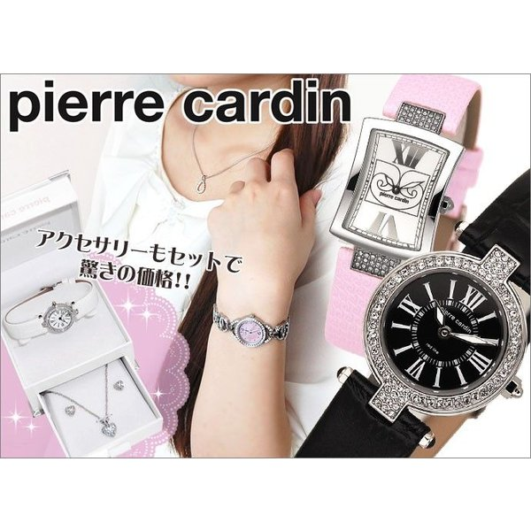 ポイント10倍 ピエールカルダン pierre cardin 腕時計 ネックレス ピアスセット 専用BOX付 3種類のセットからチョイス ラッピング無料|store-jck